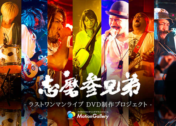三味線 HIP HOPバンド【志磨参兄弟】最後のライブをDVD化!!