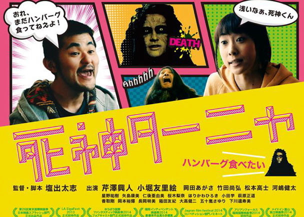 2015年3月28日 新宿 K's cinema 公開の『死神ターニャ』配給・宣伝費 サポートしてください!