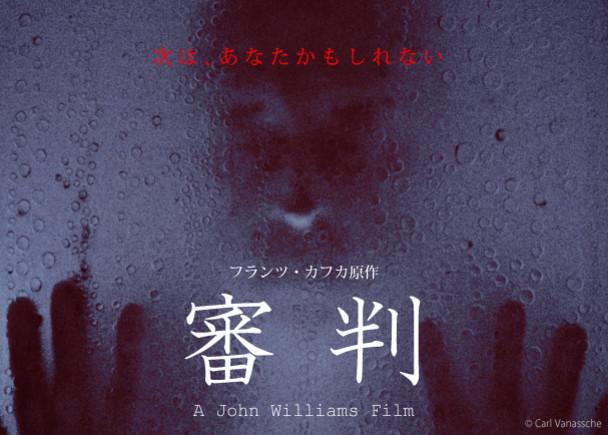 ジョン・ウィリアムズ監督がカフカ「審判」を現代の東京で撮る!制作プロジェクト