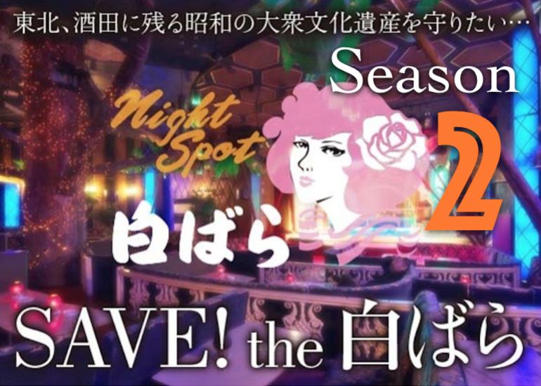 東北の地に残る昭和の大衆文化遺産を守る。「白ばら」再生物語 Season2