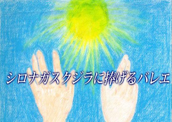 映像作家・坂口香津美が描く大震災・大津波の後の世界を生き抜く幼い姉妹の希望と再生の物語!