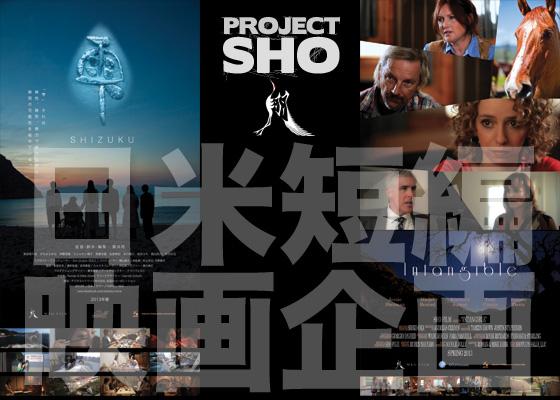 ~日本劇場公開を目指して〜「日米映画制作プロジェクト」将来はハリウッドへ!
