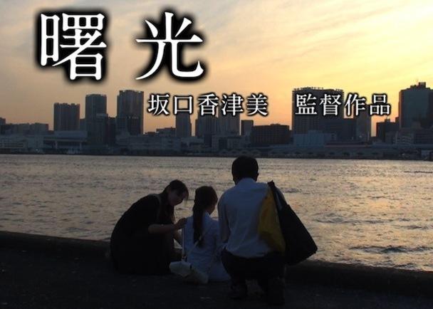 自殺と向き合い生きぬく人々を描く愛の衝撃作『曙光』~監督は『抱擁』の坂口香津美