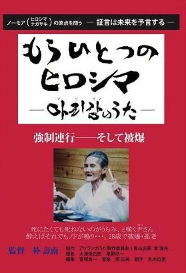 映画『もうひとつのヒロシマ』