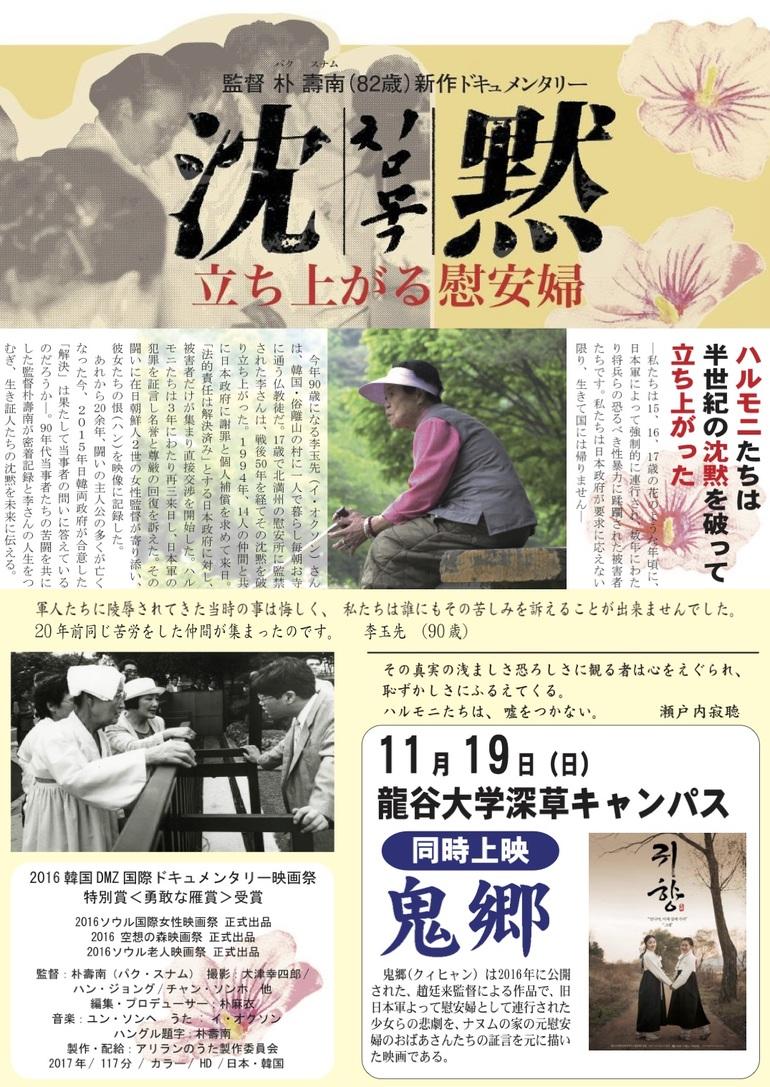 京都上映チラシ