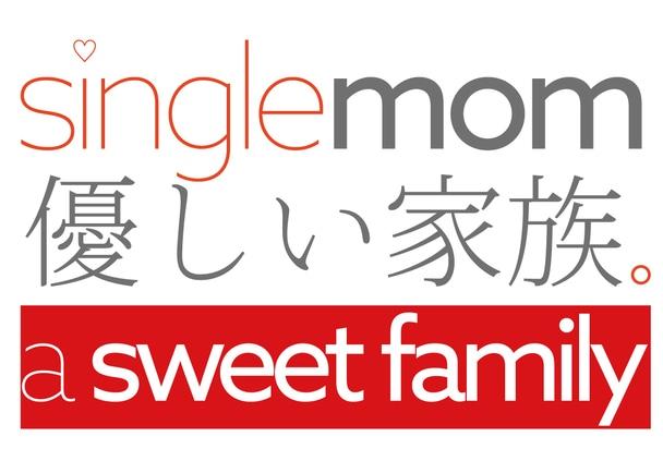 支え合える社会を作りたい!社会貢献型映画製作の仕組みを作りたい!映画「single mom 優しい家族。」応援参加募集!