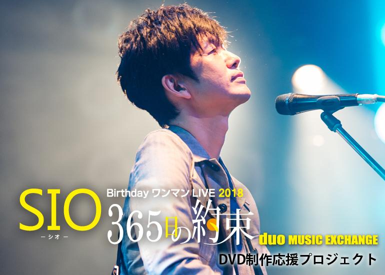 SIOバースデーワンマン「365日の約束」2018 渋谷duo music exchange 公演 映像化 プロジェクト