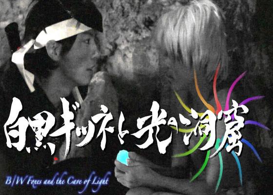 短編ファンタジー映画『白黒ギツネと光の洞窟』制作プロジェクト 長編映画への道!
