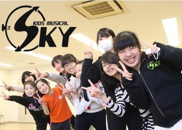 埼玉県ふじみ野市「子どもミュージカルSKY」!夢与える子どもたちに力を!!