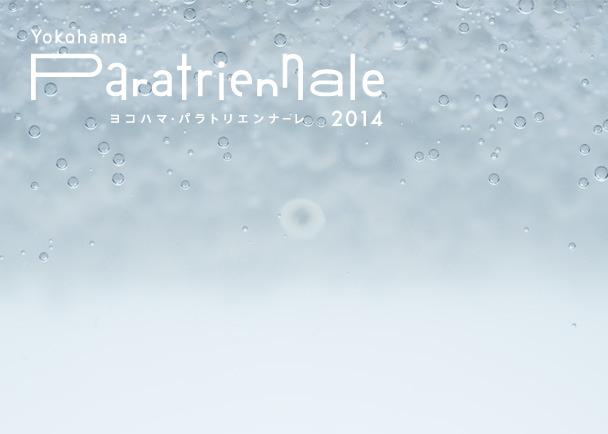 ヨコハマ・パラトリエンナーレ記念 スロージャーナル発行プロジェクト