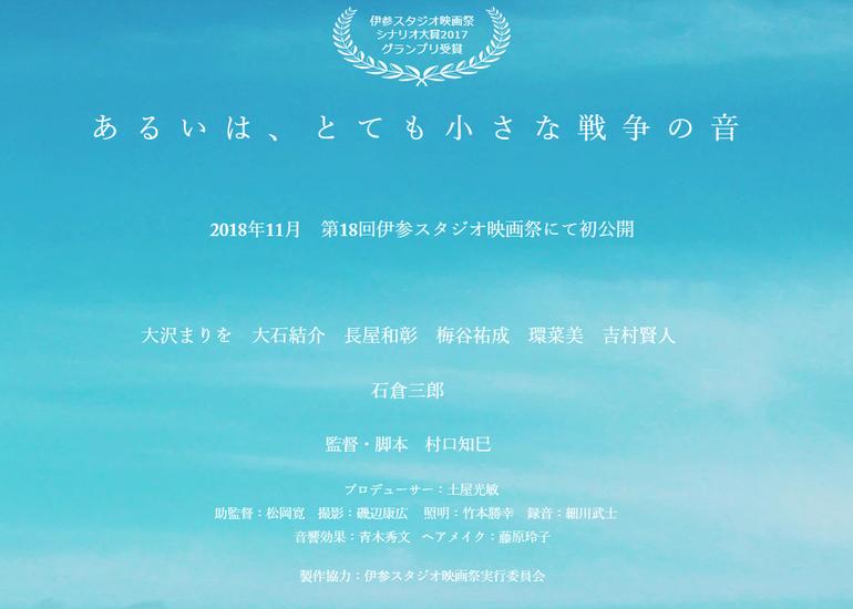 伊参映画祭2017シナリオ大賞グランプリ『あるいは、とても小さな戦争の音』映像化プロジェクト