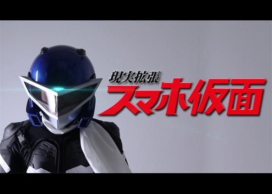情報社会の「イマ」を切り取るインターネットヒーロードラマ『現実拡張 スマホ仮面』スペシャル制作