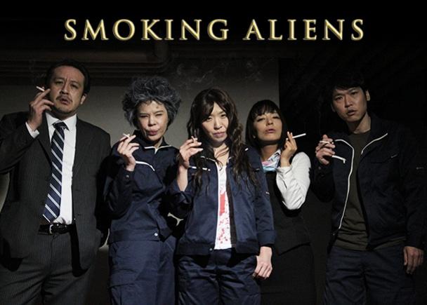 倖田李梨主演、ヘビースモーカーとエイリアンの戦いを描くSFパニック映画! 『スモーキング・エイリアンズ』