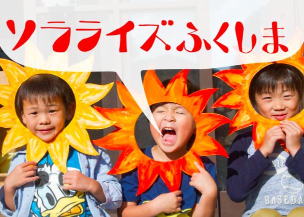 福島県三春町からお日さまエネルギーの暮らしを広めたい!
