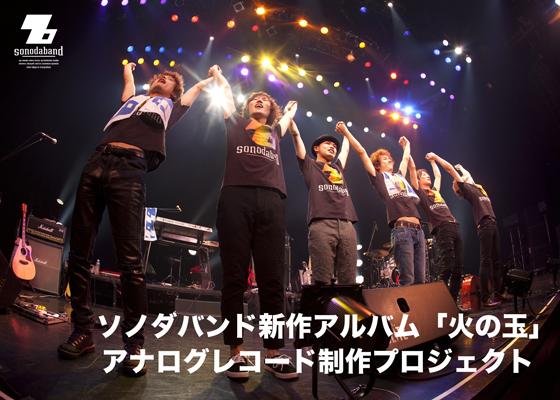 ソノダバンドの新作アルバム「火の玉」をアナログレコードで制作!アナログならではの音を伝えたい!
