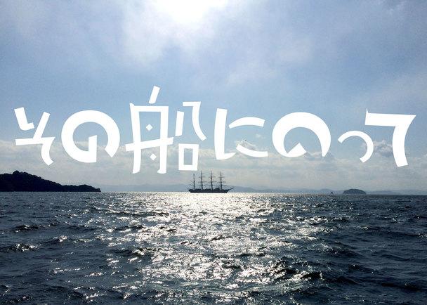 小豆島発のオンラインマガジン「その船にのって」にご支援をお願いします!