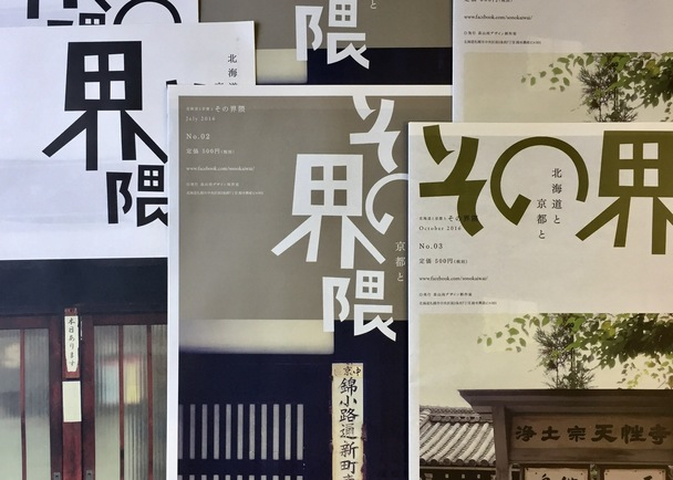 「北海道と京都と その界隈」2017年刊行プロジェクト
