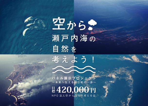 空から瀬戸内海の自然を考えよう!パネル展示プロジェクト〜未来へ伝えるはじめの一歩〜