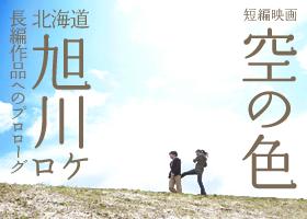 オール旭川でつくる長編映画のプロモーション用に製作!短編映画「ソラノイロ(仮)」プロジェクト