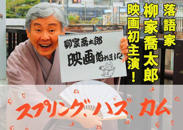 人気落語家・柳家喬太郎 待望の映画初主演!『スプリング、ハズ、カム』