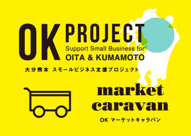 OK マーケットキャラバン 熊本・大分の方が県外でマーケット開催するための支援を募集!
