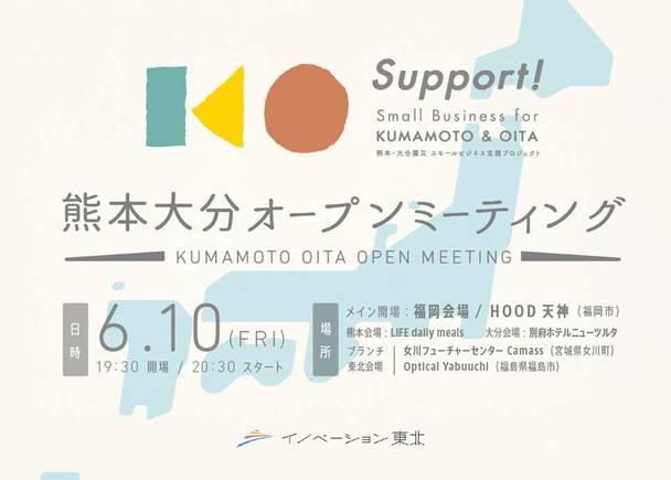 Support! Small Business for KUMAMOTO & OITA