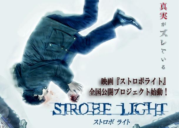 映画『STROBE LIGHT』全国公開プロジェクト始動!