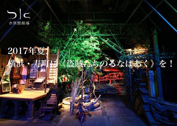 横浜寿町にひと夏限りの《るなぱあく》を! 水族館劇場2017年夏興行「もうひとつの この丗のような夢 寿町最終未完成版」