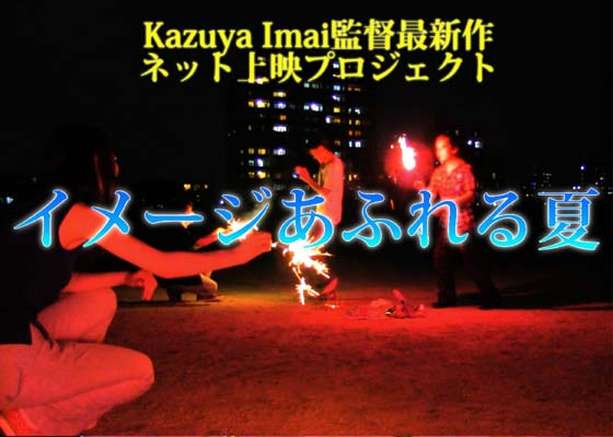 「イメージあふれる夏」WEB上映プロジェクト
