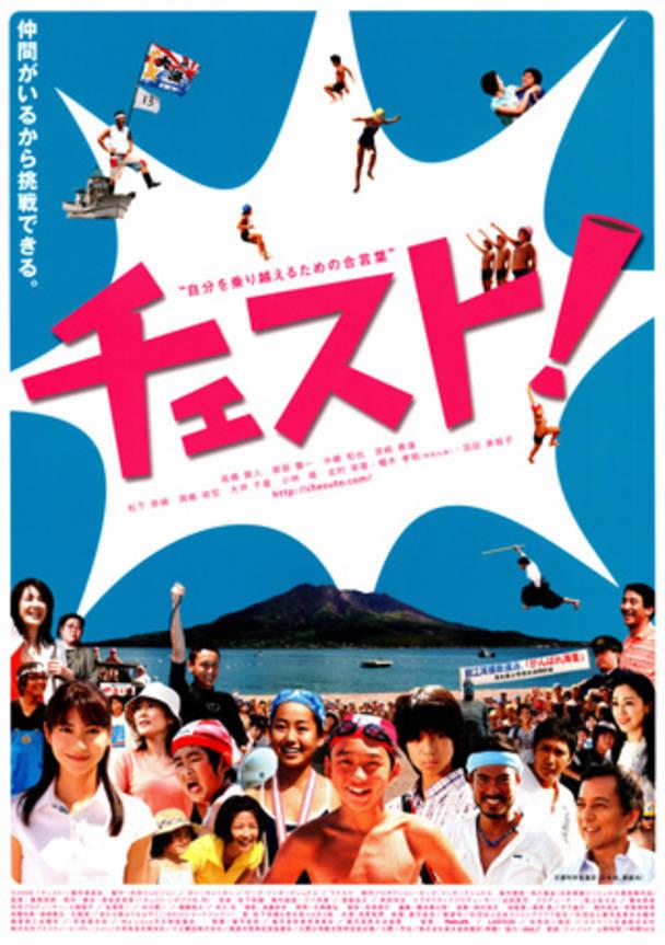 脚本家 登坂恵里香さんと初めて組んだ「チェスト!」
