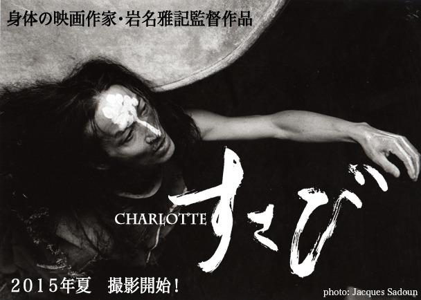 身体の映画作家・岩名雅記 「シャルロット/すさび」の製作資金をサポートして下さい