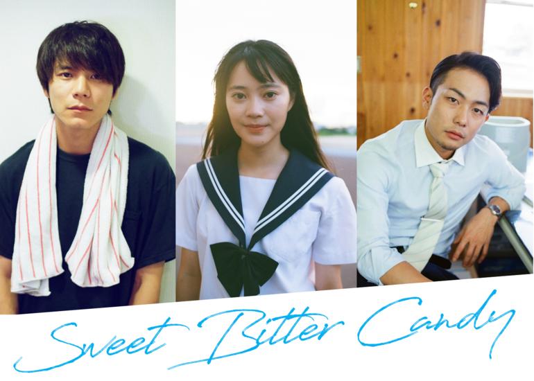 中村祐太郎監督「スウィート・ビター・キャンディ」の完成と劇場公開を支援しよう!