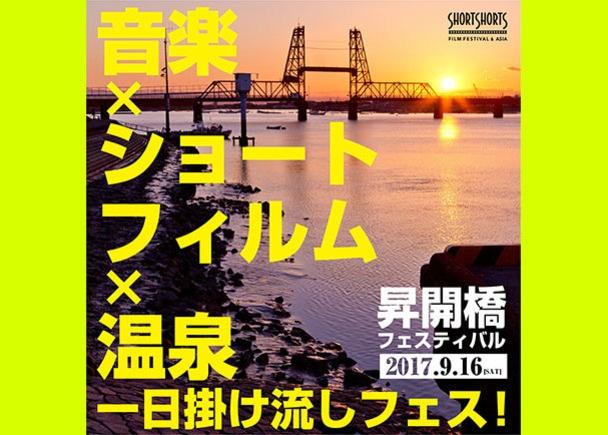 ショート・ショート・フィルムフェスティバルがやってくる! 【音楽&映画&温泉】の最強コラボ! 一日掛け流し『昇開橋フェス2017』開催!