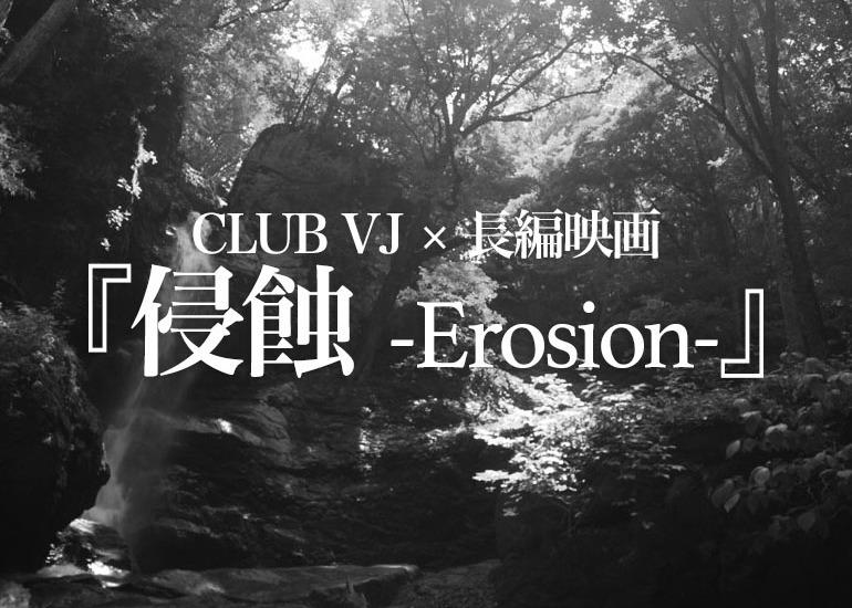 クラブVJが長編映画に挑む!登場人物の感情を音色で表現するサイレント映画『侵蝕 -Erosion