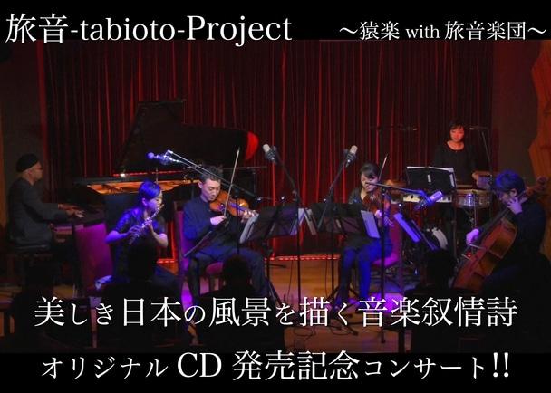 美しき日本の風景を描く音楽叙情詩『旅音プロジェクト』初めてのCD発売コンサートを応援!