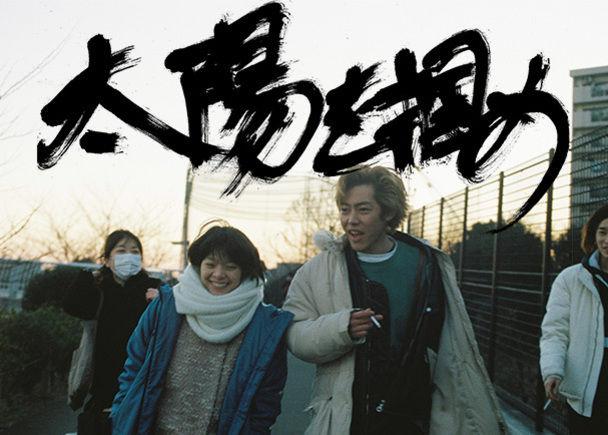 中村祐太郎監督 長編劇映画『太陽を掴め』への制作支援をお願いします!