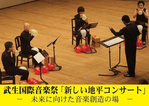 武生国際音楽祭「新しい地平コンサート」