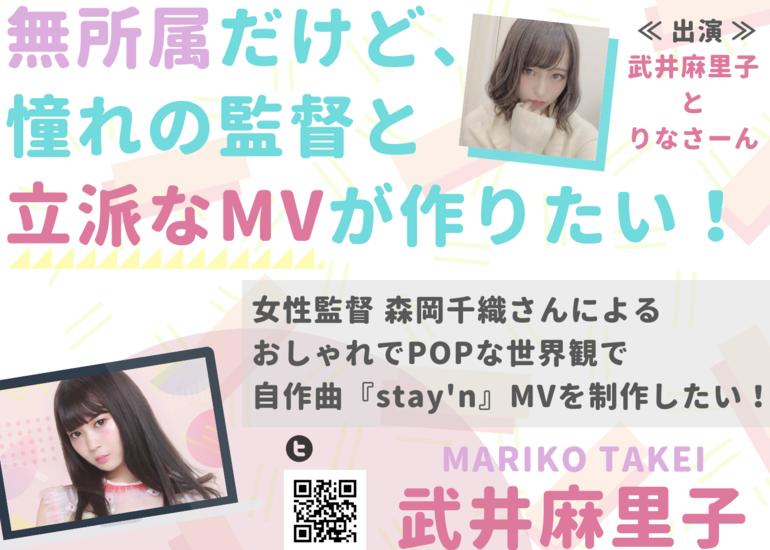 【武井麻里子】無所属だけど、憧れの監督と立派なMVが作りたい!