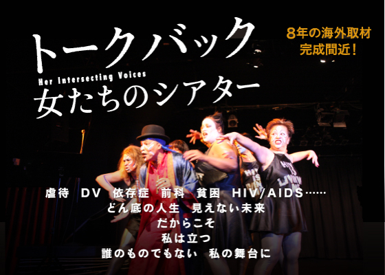 坂上香監督最新作『トークバック 女たちのシアター』の制作費&宣伝費をサポートして下さい!
