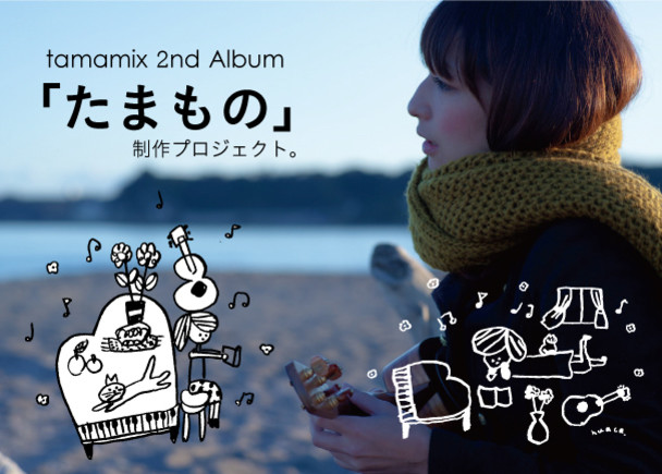 前作から4年・・・お待たせしました!tamamix 2nd Album「たまもの」制作プロジェクト