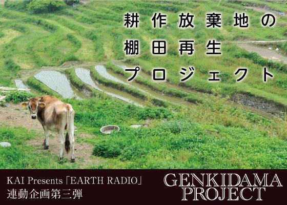 耕作放棄地の棚田再生の拠点にしたい「雲の上の楽園・上山集楽に農山村シェアハウスをつくろう!」プロジェクト