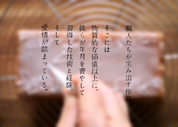 短編ドキュメンタリーシリーズ「手と手」// 第3話〜第5話 製作支援プロジェクト