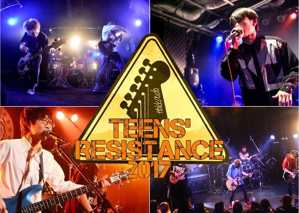 """出演・企画・運営全てが高校生主体のフリー音楽フェス""""TEENS' RESISTANCE""""を開催したい!"""