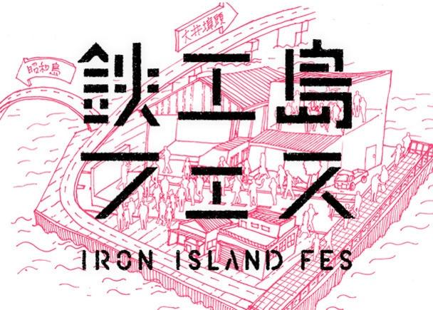 鉄工島FES〜鉄工所の島=京浜島で始まる創造祭