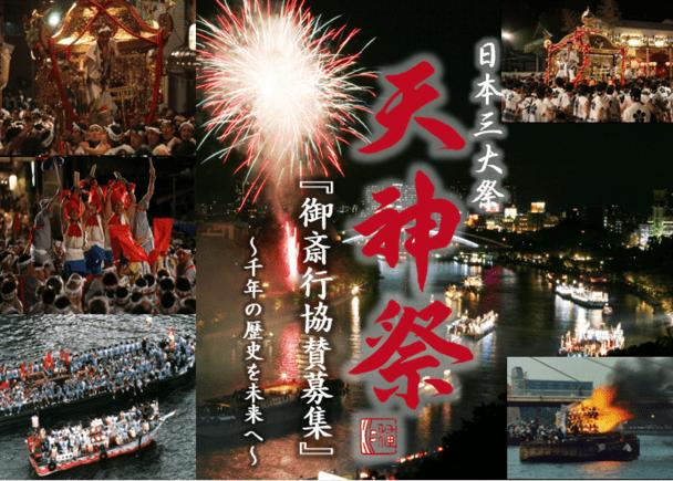 千年続く日本三大祭の大阪天満宮「天神祭」を盛大に斎行したい!