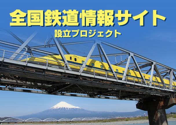 全国鉄道情報サイト設立プロジェクト