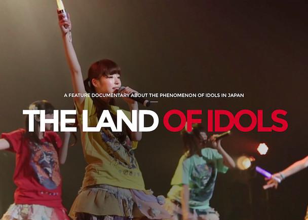 日本のアイドルカルチャーを世界に紹介!ドキュメンタリー映画『THE LAND OF IDOLS』の制作をご支援ください