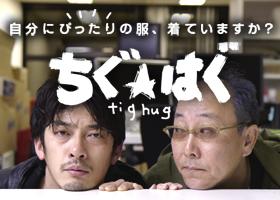 都内近郊&静岡県富士市を舞台に!自主映画『tig☆hug ちぐはぐ』制作プロジェクト