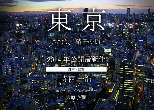 若手イケメン俳優や人気モデルたちも、たくさん出演する映画「東京」~ここは、硝子の街~の製作に、ご支援宜しくお願い致します!