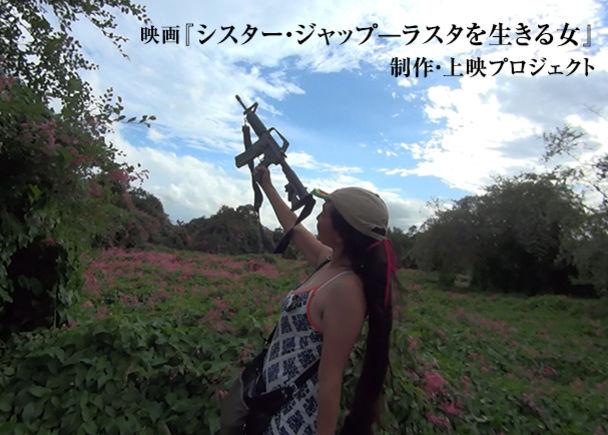 日本とジャマイカを股にかけるラスタ・ウーマンを追った映画『シスター・ジャップ―ラスタを生きる女』制作プロジェクト!!